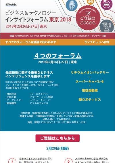 Tech Forums Tokyo