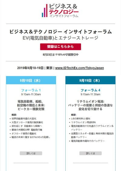 Email 6 Tokyo Forums